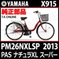 YAMAHA PAS ナチュラ XL スーパー 2013 PM26NXLSP X915 後輪スプロケット+固定クリップ