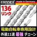 【電動専用・超耐久・外装11速チェーン】WIPPERMANN Connex 11SE【136リンク】即納