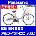 Panasonic BE-EHS63 用 チェーン 薄歯 防錆 116L【代替品・脱着式ジョイント付属・即納】