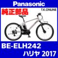 Panasonic BE-ELH242 用 チェーンリング 41T 薄歯【メッキ:2.1mm厚】+固定Cリングセット【チェーン脱落防止ガード別売】【即納】