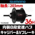 シマノ 内装8速ハブ 36穴 標準型 軸長203mm【黒】Vブレーキ用 NEXUS SG-C6001-8V【入手困難品】