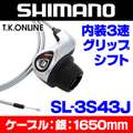 シマノ 内装3速高速ハブ用 グリップシフターセット:SL-3S43J +シフトケーブル:1650mm【シルバー】