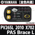 YAMAHA PAS Brace L 2010 PV26SL X702 ハンドル手元スイッチ【全色統一】