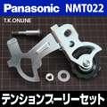 Panasonic純正 電動自転車用テンションプーリーセット NMT022【外装変速用・標準型】完全固定式・スプリング不使用【即納】