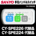 三洋 CY-SPE226 ハンドル手元スイッチ【代替品】