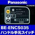 Panasonic BE-ENCS035用 ハンドル手元スイッチ【代替品・納期▲】