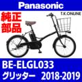 Panasonic グリッター(2018-2019)BE-ELGL033 純正部品・互換部品【調査・見積作成】
