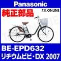 Panasonic BE-EPD632用 チェーンカバー【白】+ステーセット【代替品】【即納】