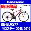 Panasonic BE-ELVS77 用 チェーンリング 41T 薄歯【黒:2.1mm厚】+固定スナップリング【チェーン脱落防止プレート装着済】