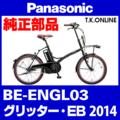 Panasonic BE-ENGL03 用 アルミリム 36H 20×2.0HE【銀:ニップル穴径4.5mm 摩耗検知溝あり シングルウォール】