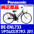 Panasonic BE-ENL733用 チェーンカバー【代替品:黒+黒スモーク:ポリカーボネート:ステー付属】
