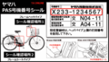 YAMAHA 純正【後輪サークル錠+バッテリー錠セット】X91-8A8J0-10【送料無料】【即納】
