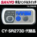 三洋 CY-SR273D ハンドル手元スイッチ【お預かり修理:完了検査時に動作しない場合は一部返金致します】