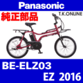 Panasonic BE-ELZ03 用 チェーン 厚歯 強化防錆コーティング 410P【即納】