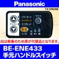 Panasonic BE-ENE433用 ハンドル手元スイッチ【黒】【即納】白は生産完了