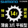 内装変速機用スプロケット薄歯 14T 平板型 クロムメッキ+固定Cリング+シムセット【研究用・特注】