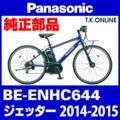 Panasonic BE-ENHC644用 チェーン 外装10速用
