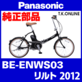 Panasonic BE-ENWS03用 チェーン 厚歯
