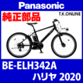 Panasonic BE-ELH342A用 リアディレイラー【代替品】