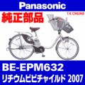 Panasonic BE-EPM632用 チェーンリング 41T 厚歯【2.6mm ← 3.0mm厚】+固定スナップリングセット【代替品】