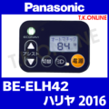 Panasonic BE-ELH42用 ハンドル手元スイッチ