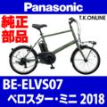 Panasonic BE-ELVS07 用 チェーンリング 薄歯【黒・2.1mm厚】+固定スナップリング【チェーン脱落防止ガード装着済】