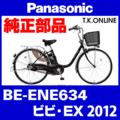 Panasonic BE-ENE634用 かろやかスタンド2(スタピタ2対応)【代替品】【送料無料】【即納】