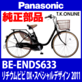 Panasonic BE-ENDS633用 後輪スプロケット 22T 厚歯+固定Cリング+防水カバー【即納】