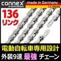 【電動専用・超耐久・外装9速チェーン】WIPPERMANN Connex 9SE【136リンク】