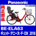 Panasonic BE-ELA63用 スタピタ2ケーブルセット(スタンドとハンドルロックを連動)【黒】