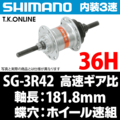 内装3速高速ハブ シマノ SG-3R42 36H【蝶穴タイプ・低速・軽負荷用】軸長:181.8mm