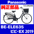 Panasonic BE-ELE635用 後輪スプロケット 22T 厚歯+固定Cリング【即納】