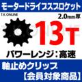 モータードライブスプロケット 13T 2.0mm厚 外径59mm+Panasonic用軸止めクリップ【外装10速対応・上級者専用・返品不可】
