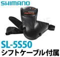 シマノ 内装5速 ラピッドファイアープラス SL-5S50【黒】CJ-8S40・8S20両対応 アウター1700mm【即納】