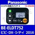 Panasonic BE-ELDT752用 ハンドル手元スイッチ