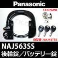 Panasonic NAJ563SS カギセット【極太タイヤ用】【後輪サークル錠+バッテリー錠+共通ディンプルキー3本】【即納】