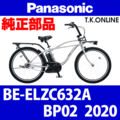 Panasonic BP02 (2020) BE-ELZC632A 純正部品・互換部品【調査・見積作成】