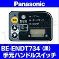 Panasonic BE-ENDT734用 ハンドル手元スイッチ【メーカー在庫限り】