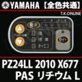YAMAHA PAS リチウム L 2010 PZ24LL X677 ハンドル手元スイッチ 【全色統一】【送料無料】