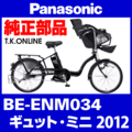Panasonic BE-ENM034用 チェーンリング 厚歯【3mm厚】+固定Cリングセット 【即納】