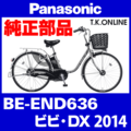Panasonic BE-END636用 チェーンリング 41T 厚歯【2.6mm厚】+固定Cリングセット【即納】