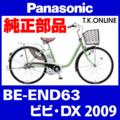 Panasonic BE-END63 用 チェーン 厚歯 強化防錆コーティング 410P