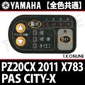 YAMAHA PAS CITY-X 2011 PZ20CX X783 ハンドル手元スイッチ 【全色統一】