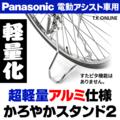 【軽量アルミ 833g】Panasonic 両立スタンド 26インチ【クラス18】最大積載18kg