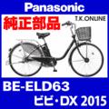 Panasonic BE-ELD63 用 ブレーキケーブル前後セット【高品質・高耐久:Alligator社製:黒】【代替品】