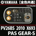 YAMAHA PAS GEAR-S 2010 PV26BS X693 ハンドル手元スイッチ