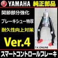 YAMAHA PAS Kiss Babby XL 2016 X0T2 PA20BXL スマートコントロールブレーキ(前)【安全対策品:Ver.4】