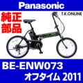 Panasonic BE-ENW073用 チェーンリング 41T 薄歯【黒 ← 銀:2.1mm厚】+固定スナップリング【チェーン脱落防止プレートなし】【代替品】【即納】