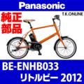 Panasonic BE-ENHB033 用 テンションプーリーセット【代替品・バネ形状変更】【即納】
