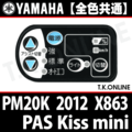 YAMAHA PAS Kiss mini 2012 PM20K X863 ハンドル手元スイッチ【全色統一】